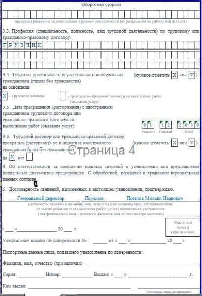 Алгоритм заполнения новой формы уведомления о расторжении трудового договора с иностранцем — бланк и образец