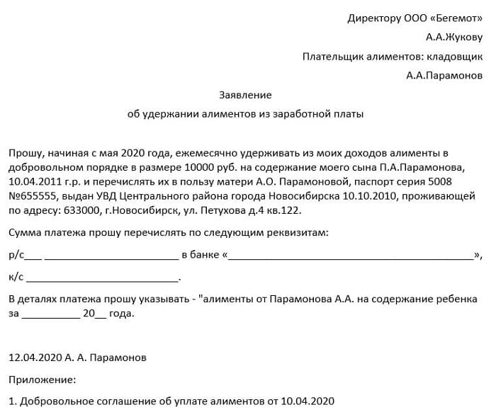 Оформление заявления на удержание алиментов из заработной платы + образец для скачивания