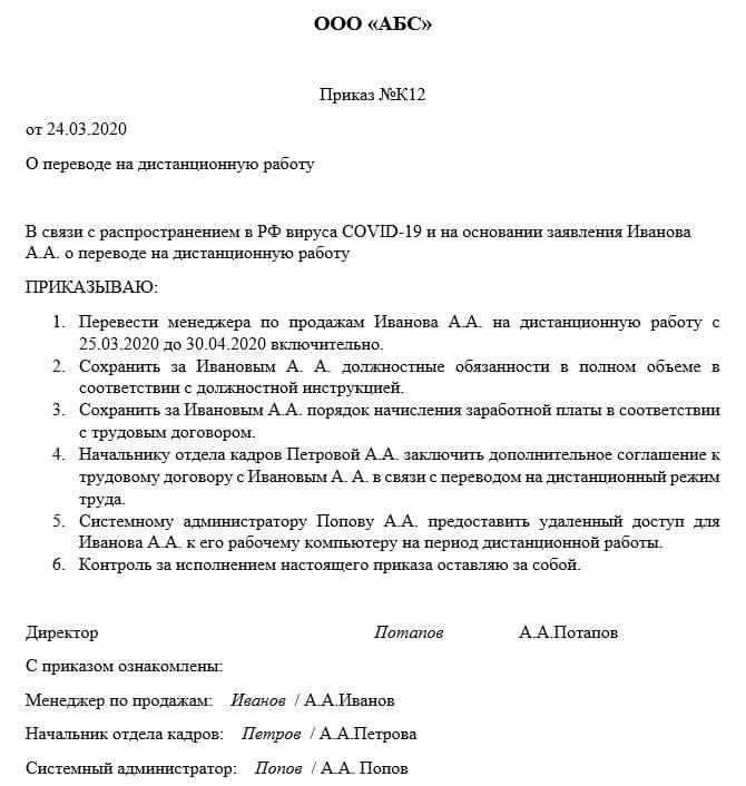 Образец приказа о дистанционной работе из-за коронавируса - правила оформления