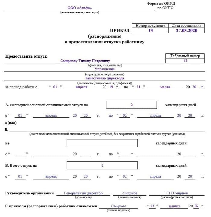 Образцы оформления приказа на отгул - за свой счет, в счет отпуска, за ранее отработанное время