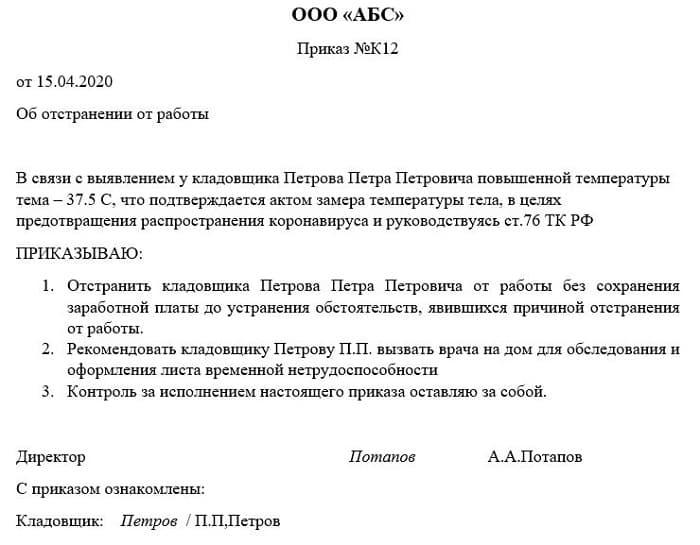 Образец оформления приказа об отстранения от работы в связи с коронавирусом при повышении температуры