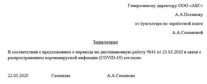 Образец заявления на дистанционную работу в связи с коронавирусом - правила перевода на удаленку