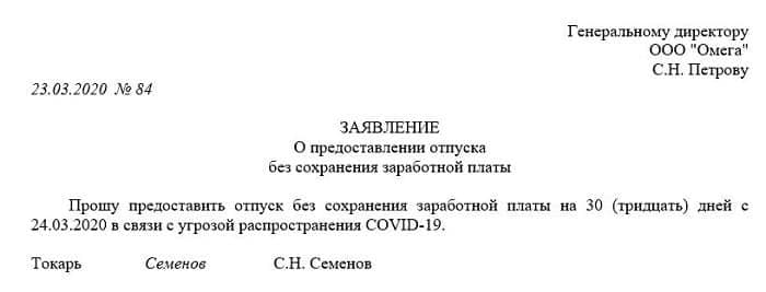 Образцы оформления заявления на отпуск в связи с коронавирусом (оплачиваемый и за свой счет)