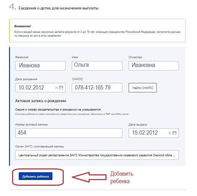 Заявление на пособие 10 000 рублей на ребенка с 3 до 16 лет с 1 июня 2020 года - как оформить выплату?