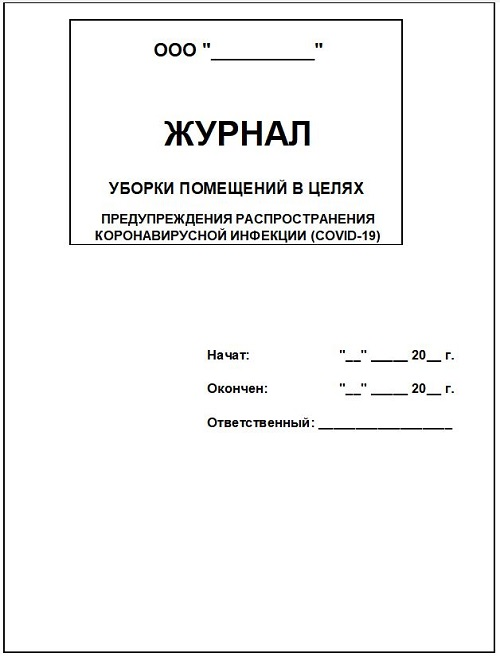 Ведение журнала уборки помещений при коронавирусе и образец для скачивания