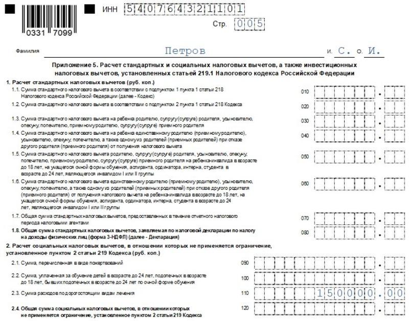 Образец оформления 3-НДФЛ на вычет за лечение в 2021 году - инструкция в одной таблице