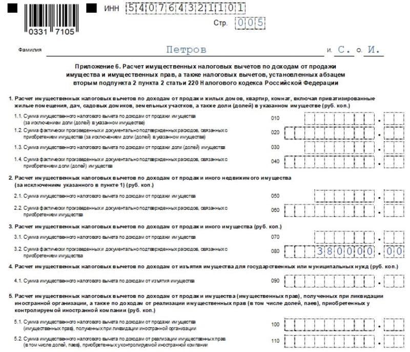 Инструкция по заполнению декларации 3-НДФЛ при продаже машины в 2020 году - образец для 2021 года