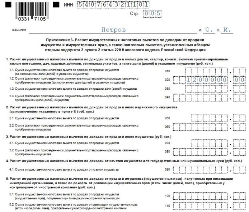 Инструкция по оформлению декларации 3-НДФЛ при продаже квартиры в 2020 году - пример для подачи в 2021 году