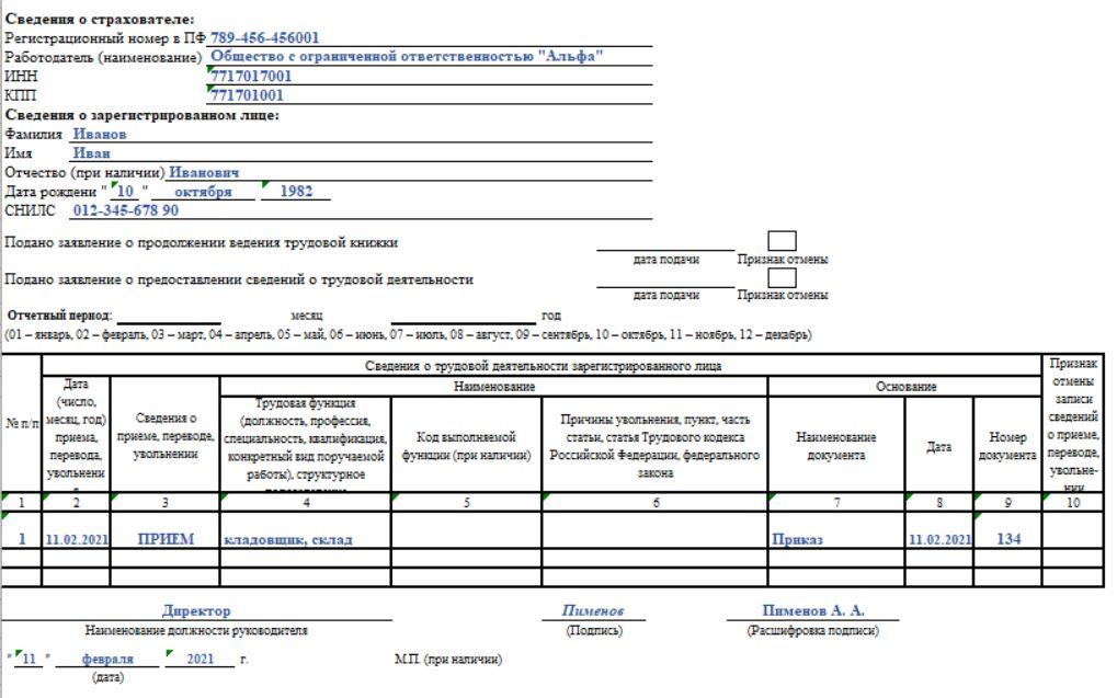 Правила заполнения формы СЗВ-ТД при приеме на работу + образец