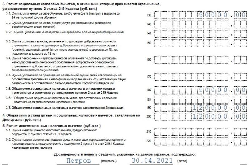 Инструкция по заполнению формы 3-НДФЛ на вычет за обучение за 2020 год - образец для подачи в 2021 году