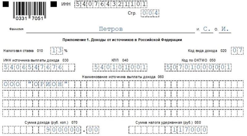 Пошаговая инструкция по заполнению формы 3-НДФЛ на вычет при покупке квартиры - образец декларации для 2021 года