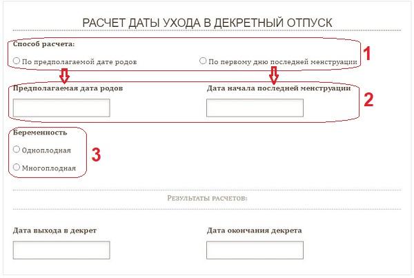 Онлайн калькулятор даты выхода в декрет - когда уходить в декретный отпуск по беременности и родам