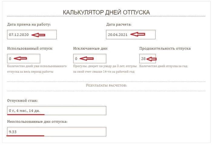 Онлайн калькулятор для расчета дней отпуска - инструкция, формулы и примеры