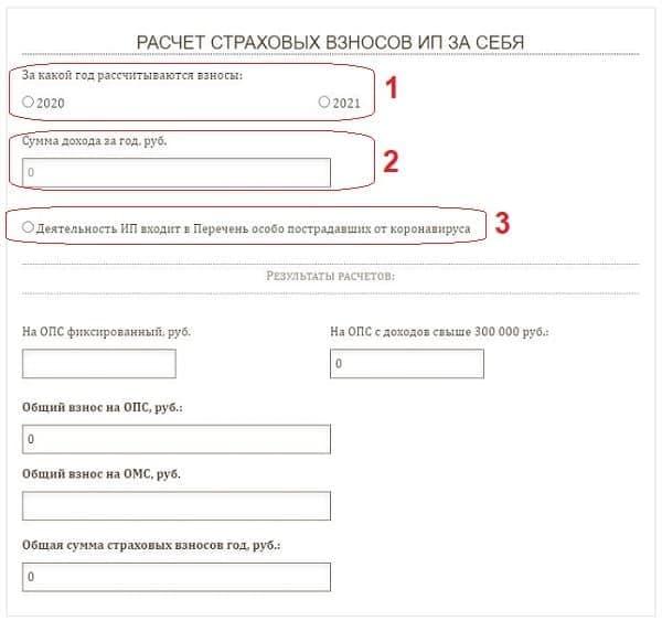 Онлайн калькулятор страховых взносов ИП за себя в 2021 году - пример расчета