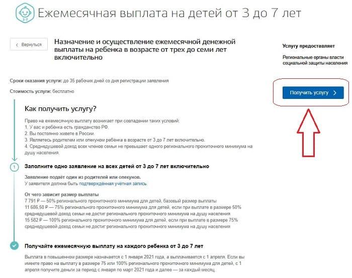 Пошаговая инструкция по оформлению заявления на пособие от 3 до 7 лет через госуслуги в повышенном размере