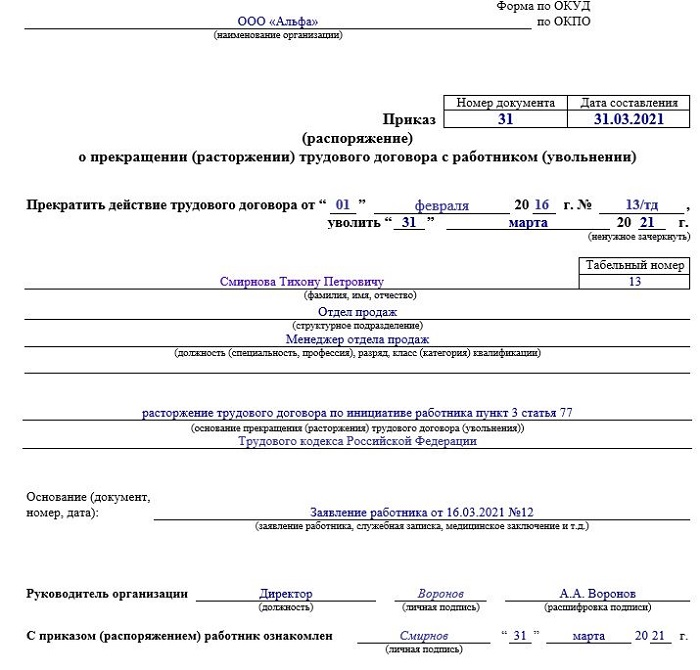 Пример оформления приказа об увольнении по собственному желанию - свободная форма и типовой образец
