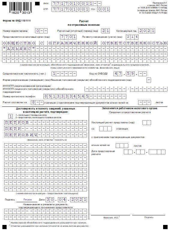 Пример заполнения новой формы РСВ за 1 квартал 2021 года - пошаговая инструкция и образец