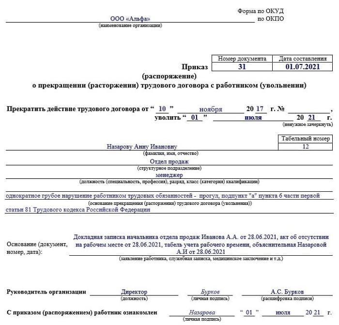 Пример оформления приказа об увольнении за прогул - свободная и типовая форма