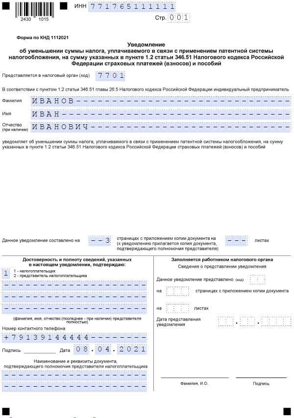 Пример оформления уведомления об уменьшении патента на сумму страховых взносов в 2021 году