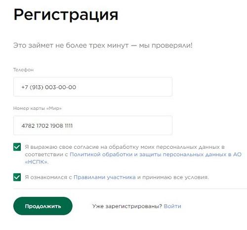 Как вернуть 20 процентов за отдых по России в 2021 году - пошаговая инструкция