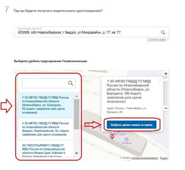 Порядок получения водительского удостоверения через госуслуги - пошаговая инструкция