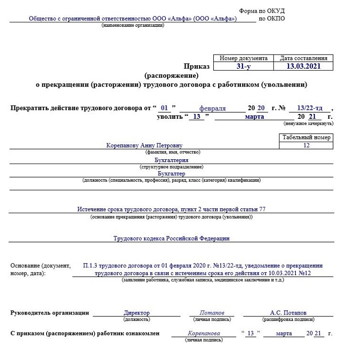 Как оформить приказ об увольнении в связи с истечением срока трудового договора - пример