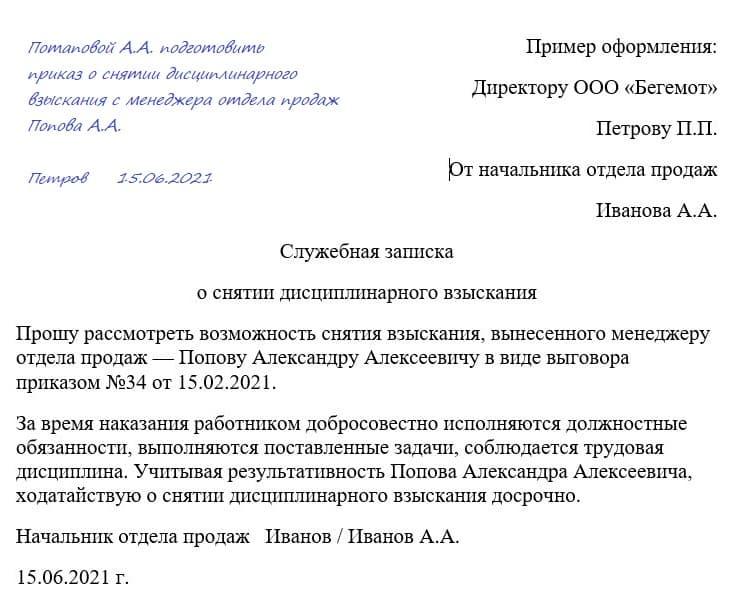 Что такое резолюция на документе и как она ставится - образцы