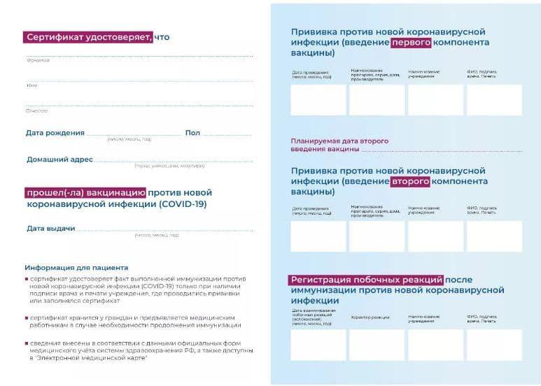 Как получить сертификат о вакцинации от коронавируса на госуслугах - пошаговая инструкция