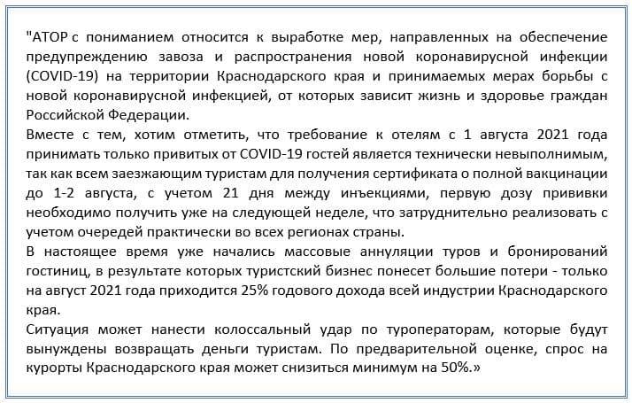 Для отдыха в Сочи и Краснодарском крае с 1 июля 2021 нужен ПЦР тест, а с 1 августа сертификат о вакцинации