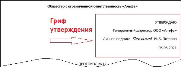 Как ставится гриф утверждения документа - образец оформления
