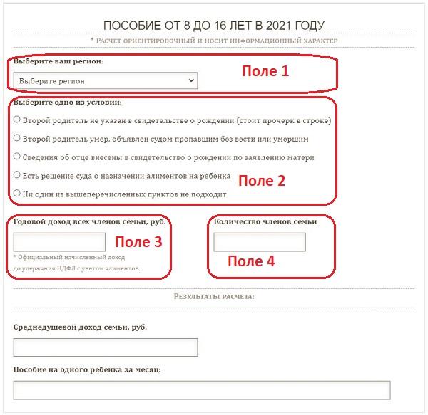 Онлайн калькулятор для расчета пособия от 8 до 16 лет в 2021 году