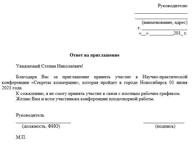 Как грамотно оформить официальный ответ на письмо, запрос, обращение - образец оформления