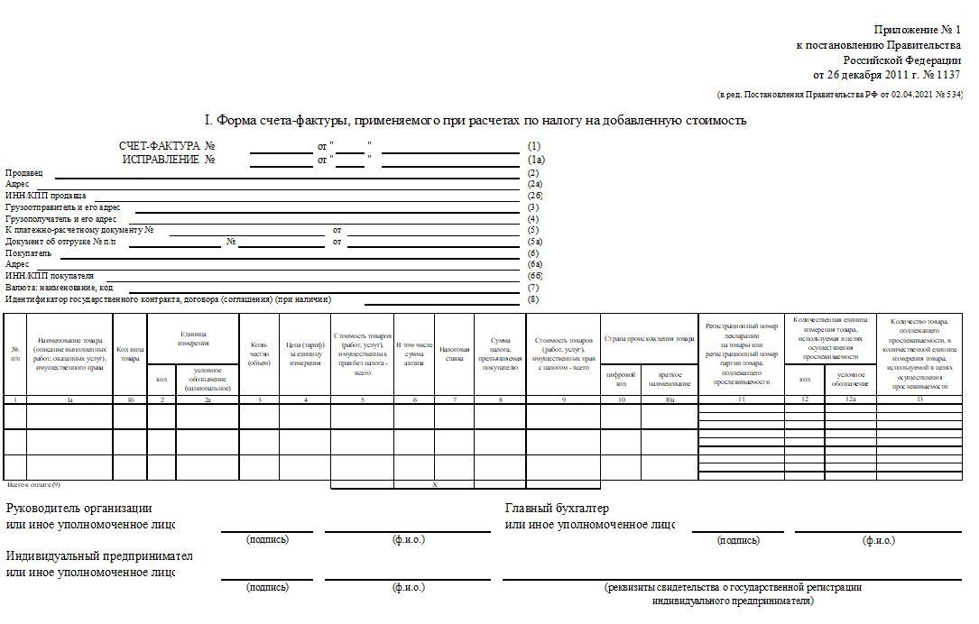 Что изменилось в новой форме счета-фактуры с 01.07.2021 - скачать бланк и образец