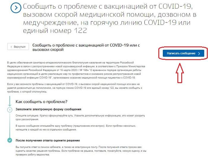 Если не появился сертификат о вакцинации на госуслугах - пошаговая инструкция для решения проблемы