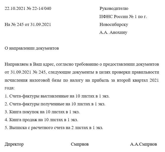Примеры написания сопроводительного письма к документам - образцы для налоговой, ФСС, суда