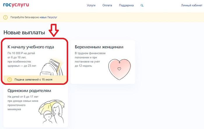 Подача заявления на выплату 10000 рублей на ребенка школьника через госуслуги - пошаговая инструкция