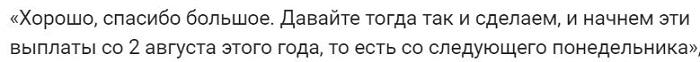 Выплачивать по 10000 рублей на школьников начнут со 2 августа 2021 года
