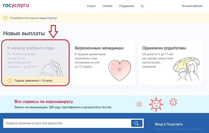 Путин подписал Указ о единовременной выплате 10000 руб. от 6 до 18 лет с 1 августа 2021