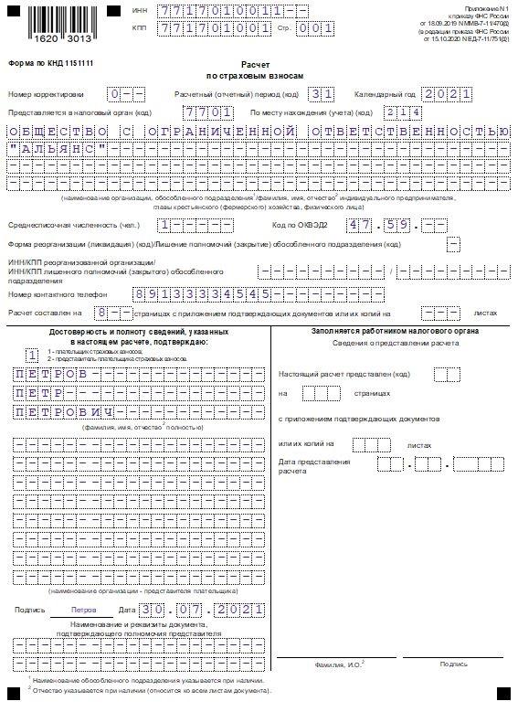 Образец заполнения формы РСВ за полугодие 2021 (2 квартал)
