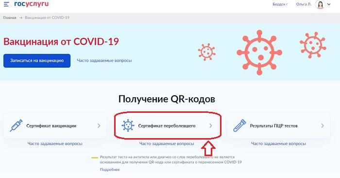 Что такое QR-код переболевшего коронавирусом и как его получить через госуслуги