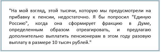 Путин предложил выплатит пенсионерам по 10000, военным по 15000 рублей